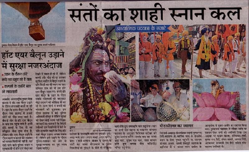 Następnego dnia w lokalnej gazecie zobaczyłam taki oto artykuł. Zdjęcia bardzo podobne do moich :) Puszkar, Indie 2014 © Magdalena Brzezińska